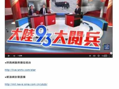臺灣看大陸93閱兵 臺灣媒體聚焦大陸抗戰閱兵
