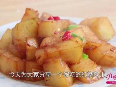 紅燒冬瓜 比紅燒肉都好吃