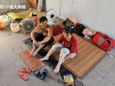 工地上睡別人媳婦 工地上的民工夫妻是這樣睡覺的